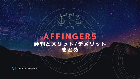 AFFINGER5の記事1